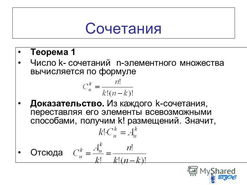 Сочетания Теорема 1 Число k- сочетаний n-элементного множества вычисляется по формуле Доказательство. Из каждого k-сочетания, переставляя его элементы всевозможными способами, получим k! размещений. Значит, Отсюда