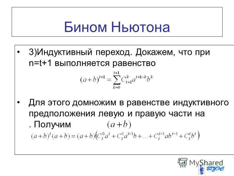 Бином Ньютона 3)Индуктивный переход. Докажем, что при n=t+1 выполняется равенство Для этого домножим в равенстве индуктивного предположения левую и правую части на. Получим