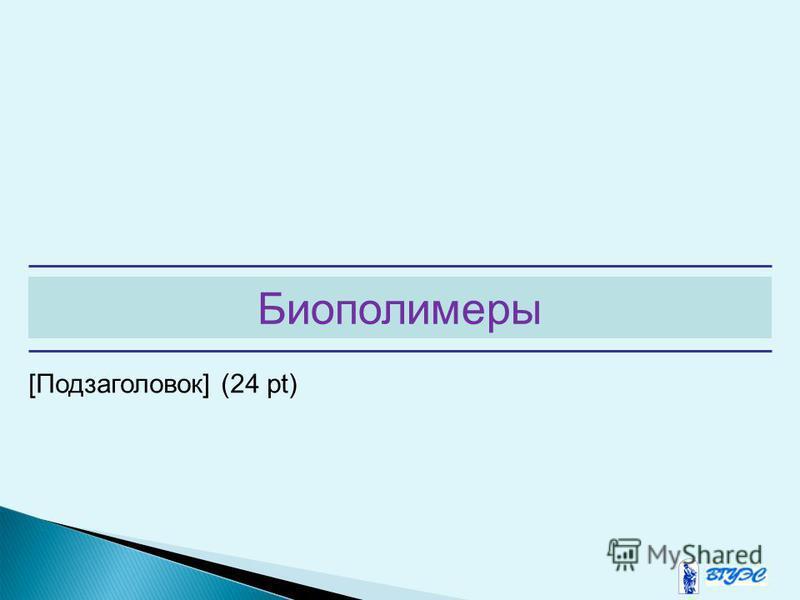 Биополимеры [Подзаголовок] (24 pt)