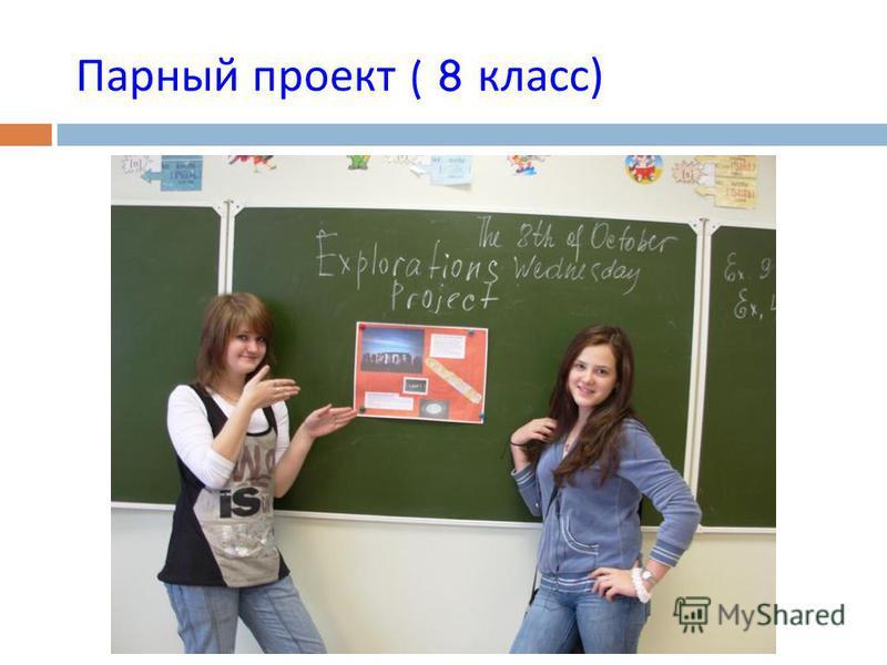Парный проект ( 8 класс )