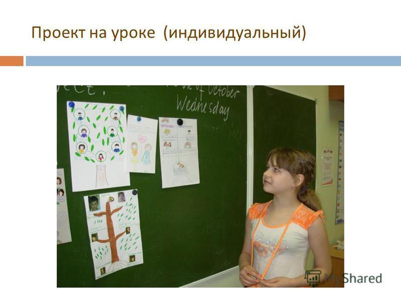 Проект на уроке ( индивидуальный )