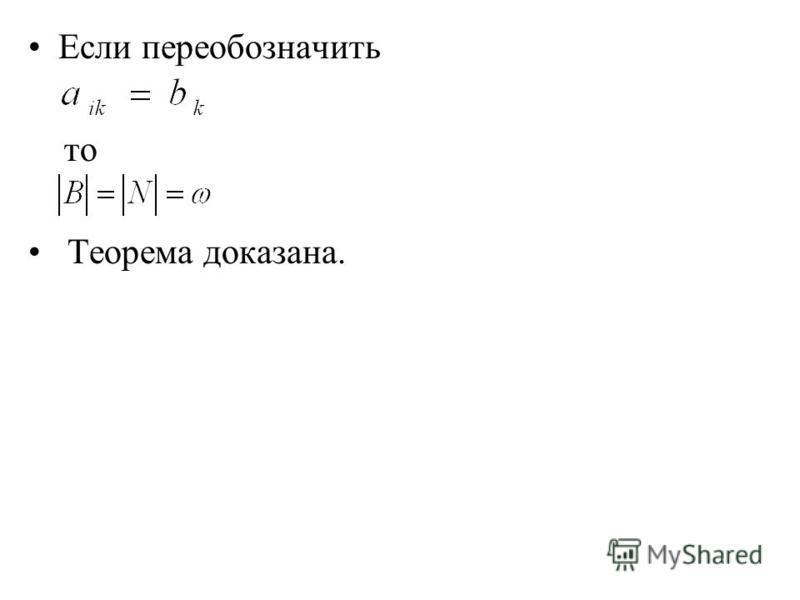 Если пере обозначить то Теорема доказана.