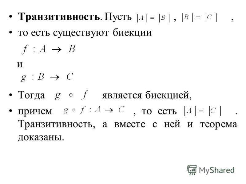 Транзитивность. Пусть,, то есть существуют биекции и Тогда является биекцией, причем, то есть. Транзитивность, а вместе с ней и теорема доказаны.