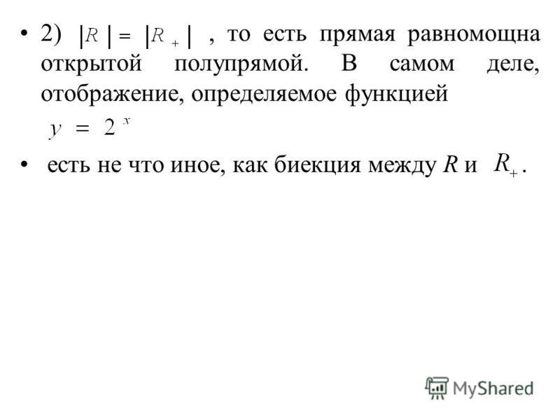 2), то есть прямая равномощна открытой полупрямой. В самом деле, отображение, определяемое функцией есть не что иное, как биекция между R и.