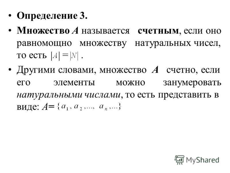 Определение 3. Множество А называется счетным, если оно равномощно множеству натуральных чисел, то есть =. Другими словами, множество А счетно, если его элементы можно занумеровать натуральными числами, то есть представить в виде: А=