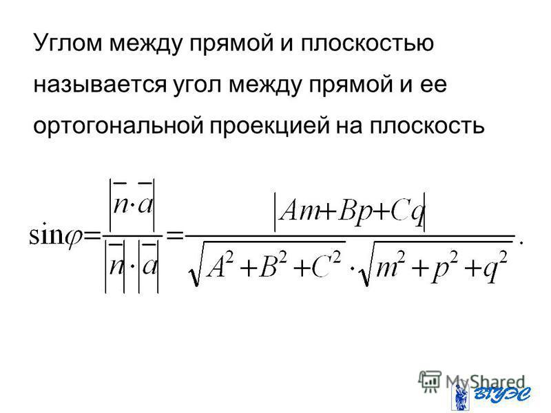 Углом между прямой и плоскостью называется угол между прямой и ее ортогональной проекцией на плоскость