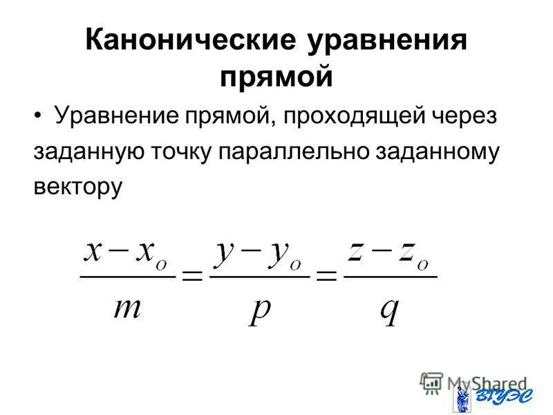 Канонические уравнения прямой Уравнение прямой, проходящей через заданную точку параллельно заданному вектору