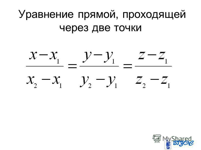 Уравнение прямой, проходящей через две точки