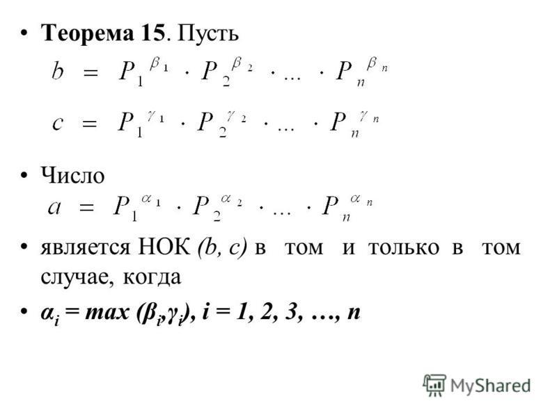 Теорема 15. Пусть Число является НОК (b, с) в том и только в том случае, когда α i = max (β i,γ i ), i = 1, 2, 3, …, n