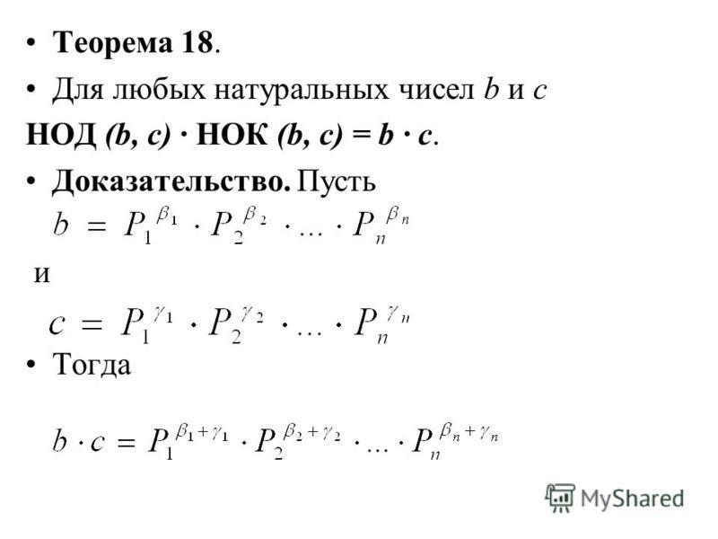 Теорема 18. Для любых натуральных чисел b и с НОД (b, с) · НОК (b, с) = b · c. Доказательство. Пусть и Тогда