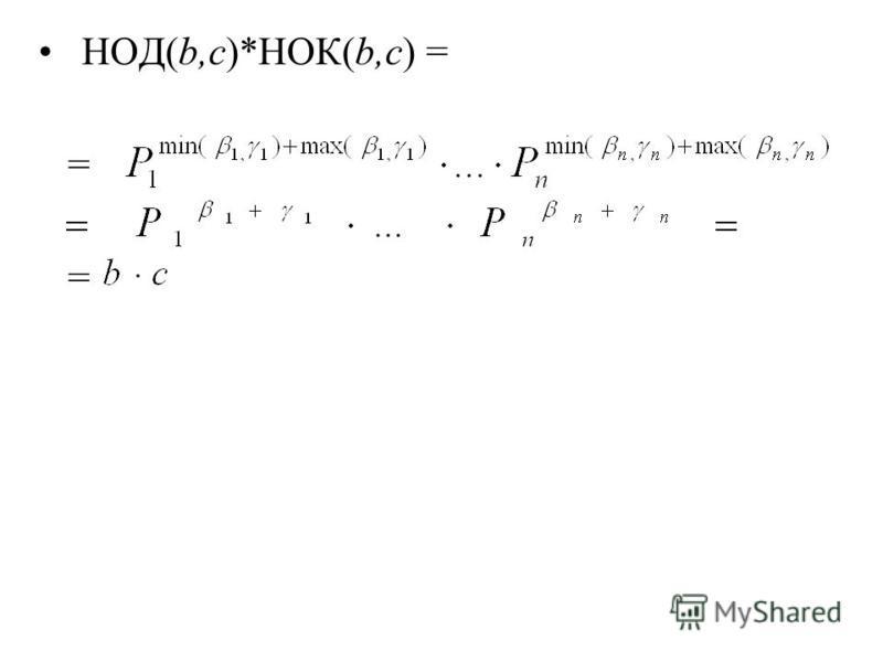 НОД(b,c)*НОК(b,c) = =