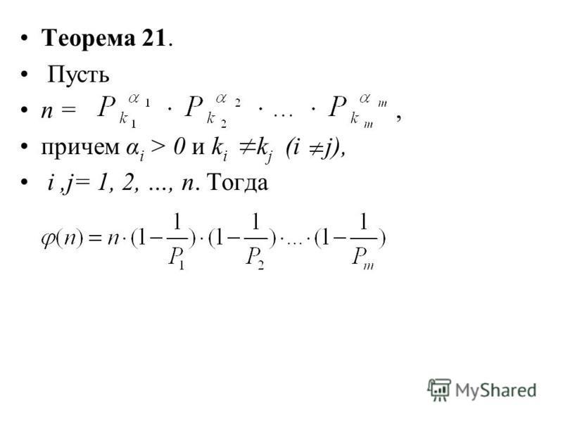 Теорема 21. Пусть n =, причем α i > 0 и k i k j (i j), i,j= 1, 2, …, n. Тогда