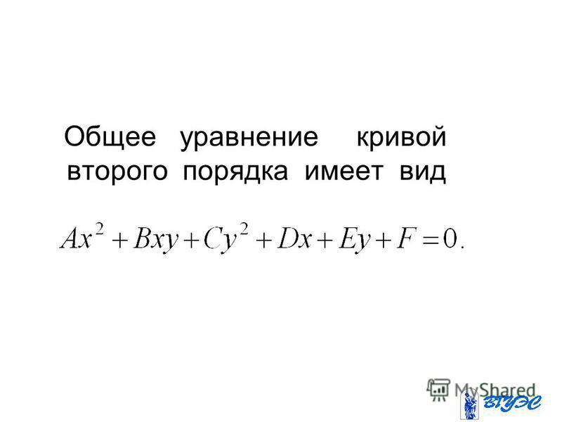 Общее уравнение кривой второго порядка имеет вид
