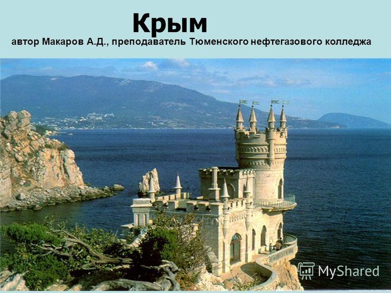 Крым автор Макаров А.Д., преподаватель Тюменского нефтегазового колледжа