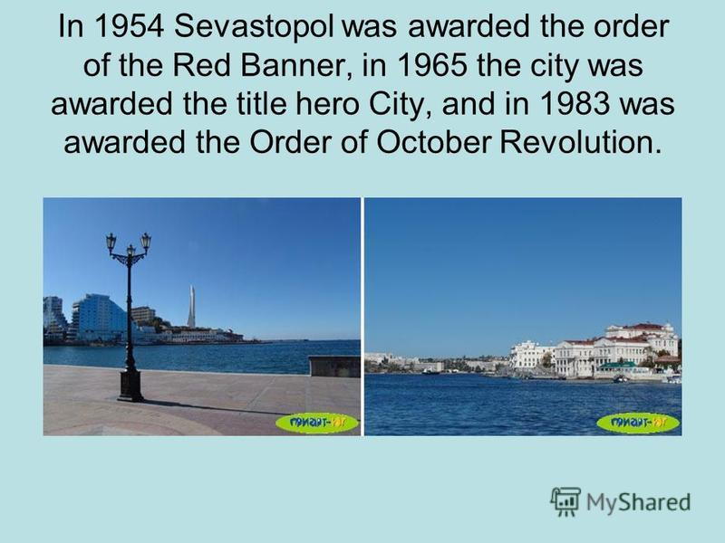 In 1954 Sevastopol was awarded the order of the Red Banner, in 1965 the city was awarded the title hero City, and in 1983 was awarded the Order of October Revolution.