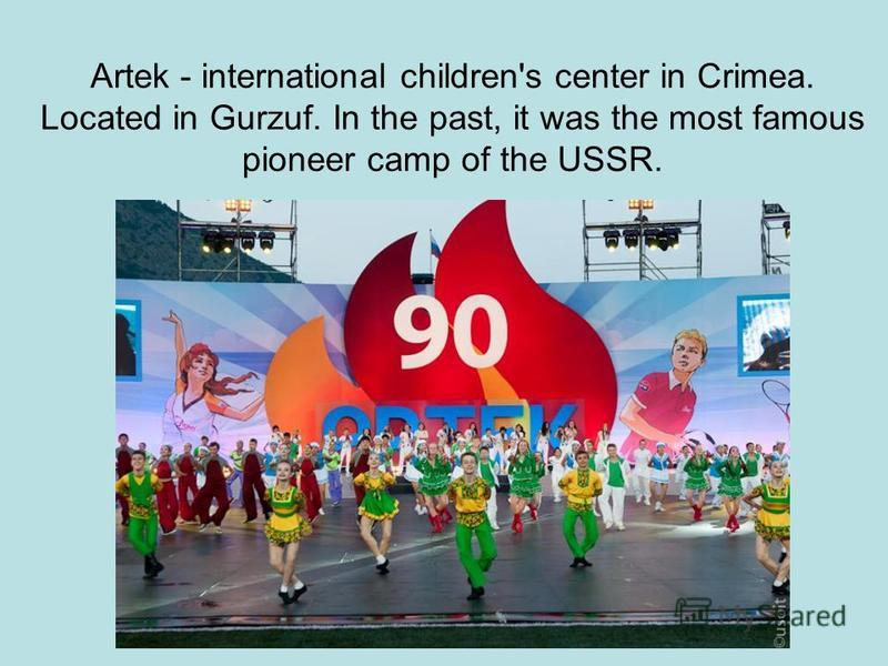 Artek - international children's center in Crimea. Located in Gurzuf. In the past, it was the most famous pioneer camp of the USSR.