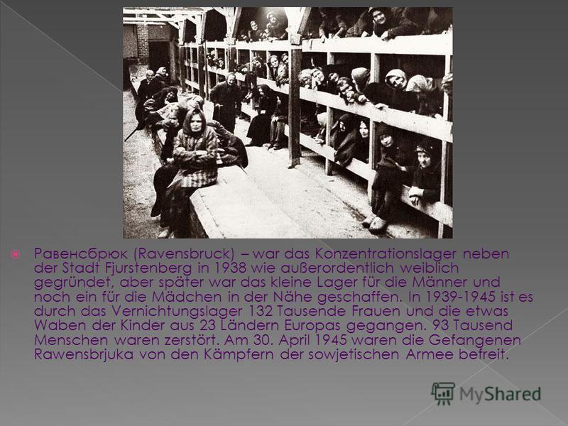 Равенсбрюк (Ravensbruck) – war das Konzentrationslager neben der Stadt Fjurstenberg in 1938 wie außerordentlich weiblich gegründet, aber später war das kleine Lager für die Männer und noch ein für die Mädchen in der Nähe geschaffen. In 1939-1945 ist