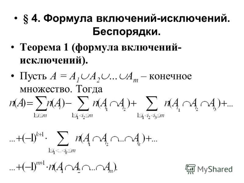 § 4. Формула включений-исключений. Беспорядки. Теорема 1 (формула включений- исключений). Пусть А = А 1 А 2 … А m – конечное множество. Тогда