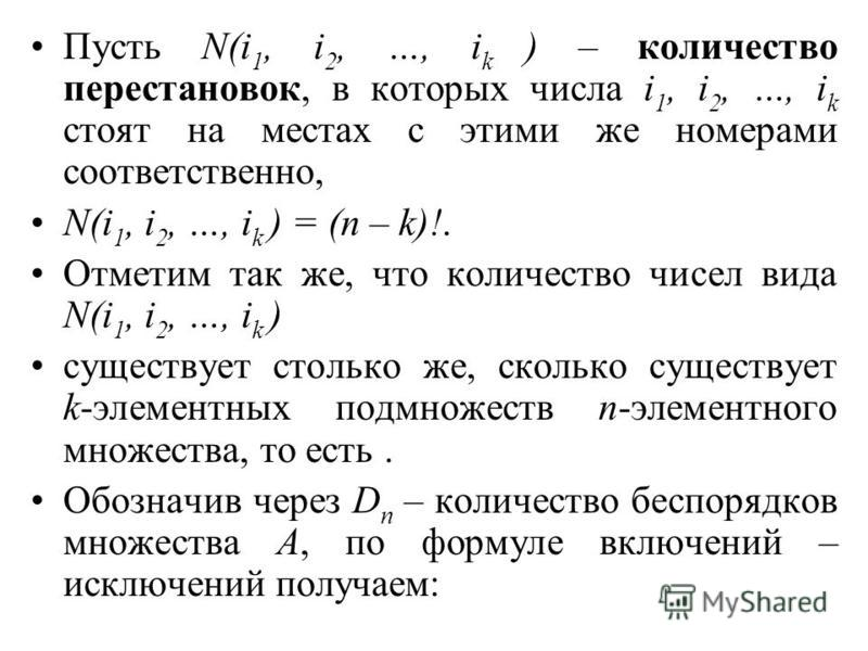 Пусть N(i 1, i 2, …, i k ) – количество перестановок, в которых числа i 1, i 2, …, i k стоят на местах с этими же номерами соответственно, N(i 1, i 2, …, i k ) = (n – k)!. Отметим так же, что количество чисел вида N(i 1, i 2, …, i k ) существует стол