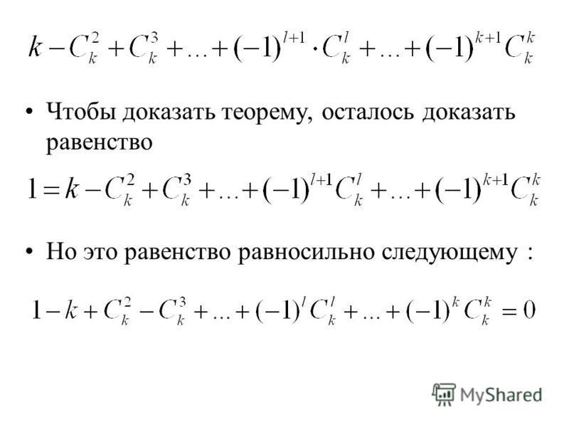 Чтобы доказать теорему, осталось доказать равенство Но это равенство равносильно следующему :