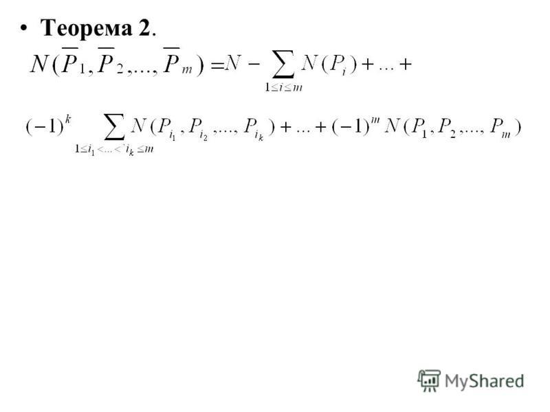 Теорема 2.