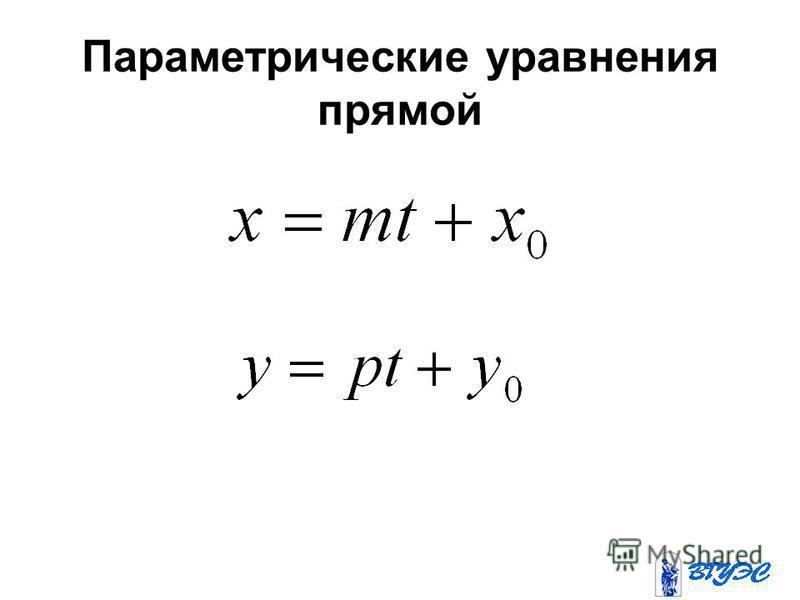 Параметрические уравнения прямой