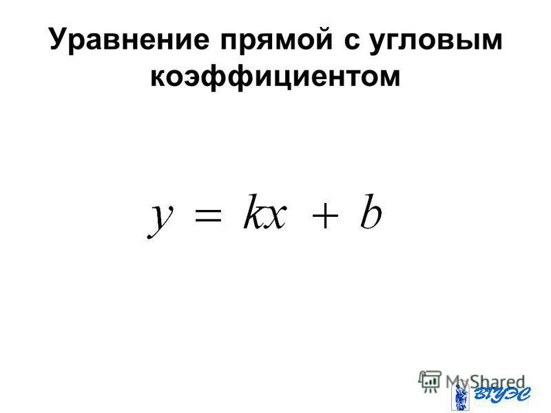 Уравнение прямой с угловым коэффициентом