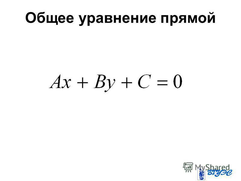 Общее уравнение прямой