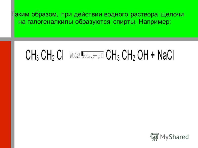 Таким образом, при действии водного раствора щелочи на галогеналкилы образуются спирты. Например: