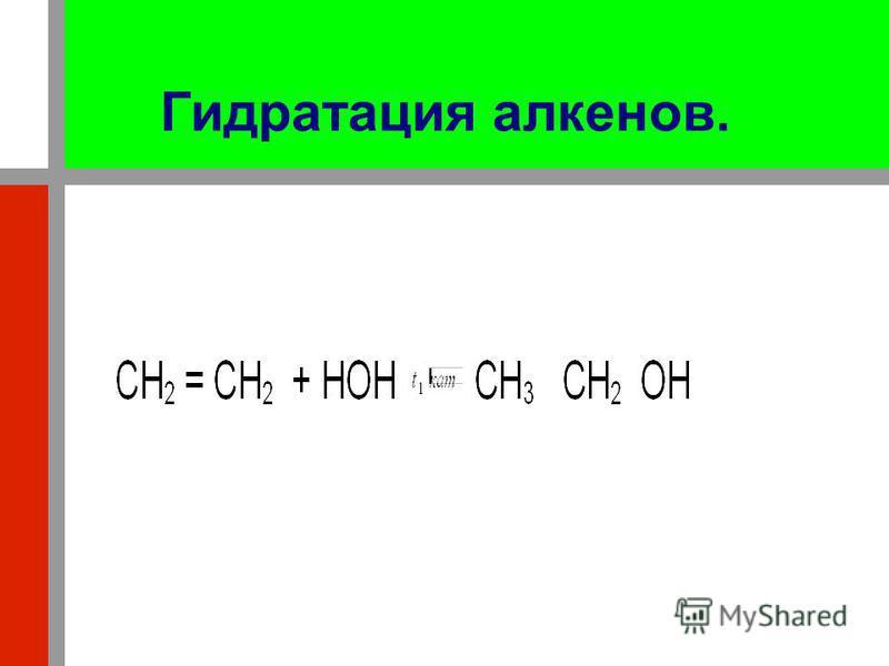 Гидратация алкенов. При нагревании в присутствии катализаторов (хлорид цинка, серная кислота) элементы воды (водород и гидроксил) присоединяются к углеродным атомам по месту двойной связи с образованием спиртов