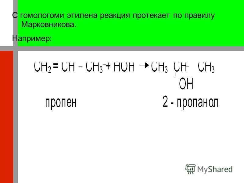 С гомологами этилена реакция протекает по правилу Марковникова. Например: