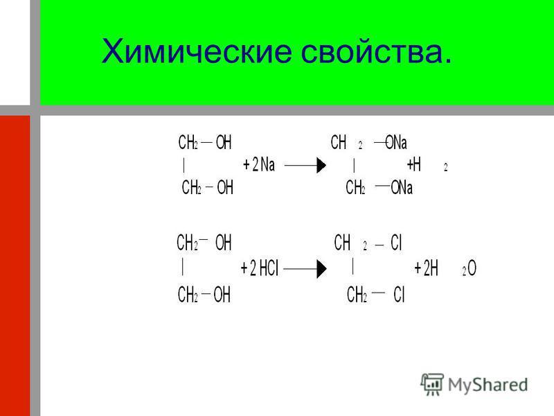 Химические свойства. 1. Реагируют со щелочными металлами: 2. Реагируют с галогеноводородами: