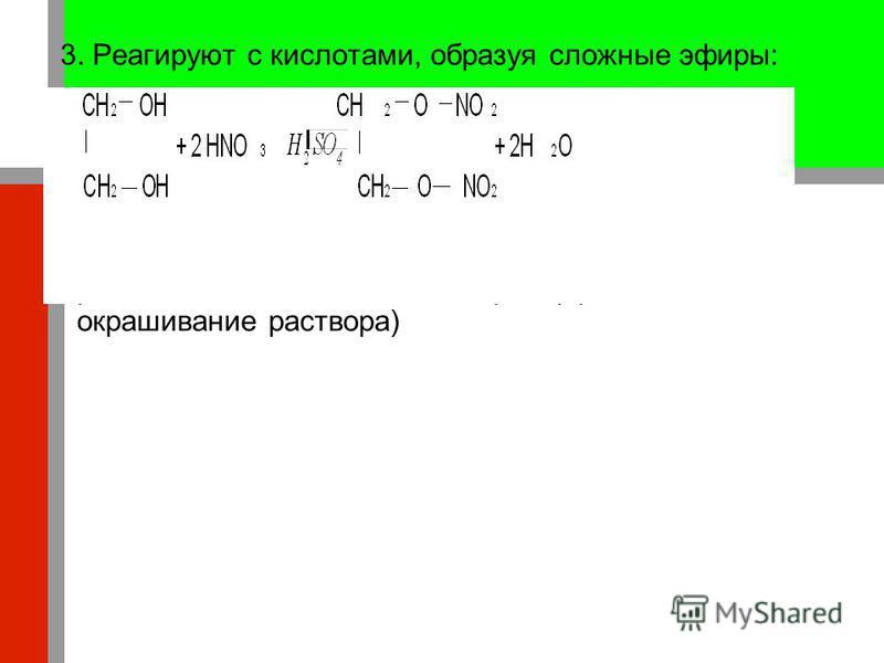 3. Реагируют с кислотами, образуя сложные эфиры: 4. Реагируют с гидроксидом меди (II) – качественная реакция на многоатомные спирты (ярко-синее окрашивание раствора)