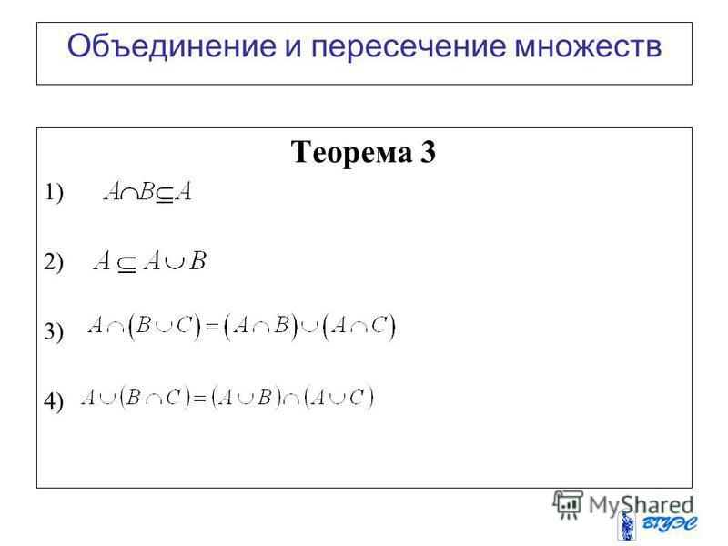 Объединение и пересечение множеств Теорема 3 1) 2) 3) 4)