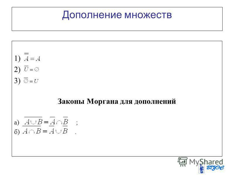 Дополнение множеств 1) 2) 3) Законы Моргана для дополнений а) ; б).