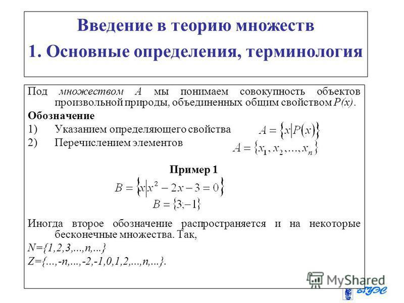 Введение в теорию множеств 1. Основные определения, терминология Под множеством А мы понимаем совокупность объектов произвольной природы, объединенных общим свойством Р(х). Обозначение 1)Указанием определяющего свойства 2)Перечислением элементов Прим
