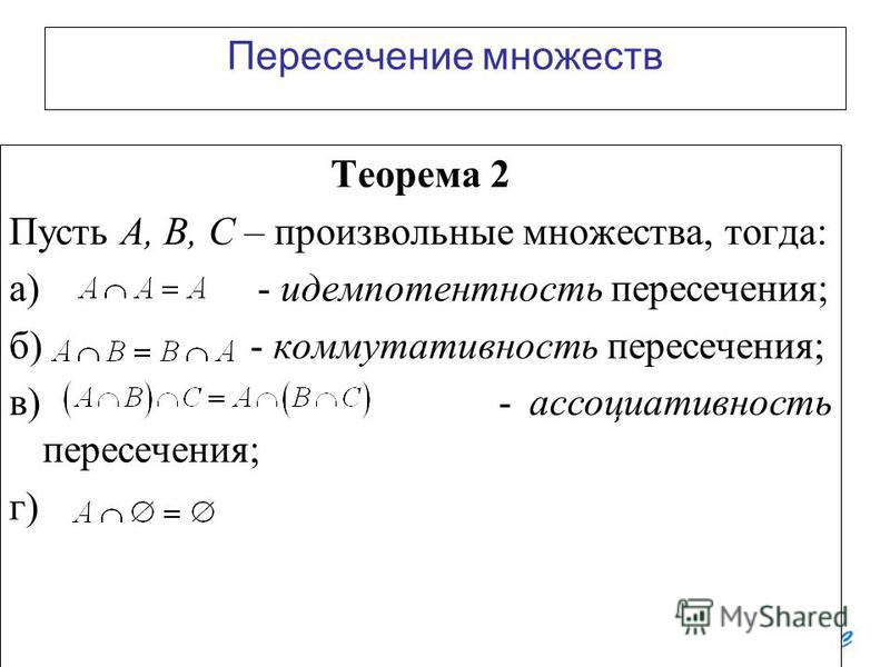 Теорема 2 Пусть А, В, С – произвольные множества, тогда: а) - идемпотентность пересечения; б) - коммутативность пересечения; в) - ассоциативность пересечения; г) Пересечение множеств