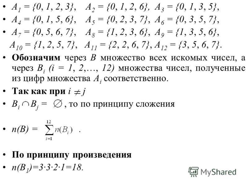 A 1 = {0, 1, 2, 3}, A 2 = {0, 1, 2, 6}, A 3 = {0, 1, 3, 5}, A 4 = {0, 1, 5, 6}, A 5 = {0, 2, 3, 7}, A 6 = {0, 3, 5, 7}, A 7 = {0, 5, 6, 7}, A 8 = {1, 2, 3, 6}, A 9 = {1, 3, 5, 6}, A 10 = {1, 2, 5, 7}, A 11 = {2, 2, 6, 7}, A 12 = {3, 5, 6, 7}. Обознач