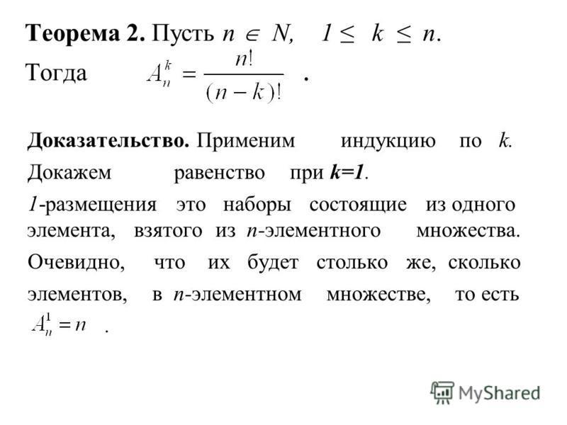 Теорема 2. Пусть n N, 1 k n. Тогда. Доказательство. Применим индукцию по k. Докажем равенство при k=1. 1-размещения это наборы состоящие из одного элемента, взятого из n-элементного множества. Очевидно, что их будет столько же, сколько элементов, в n
