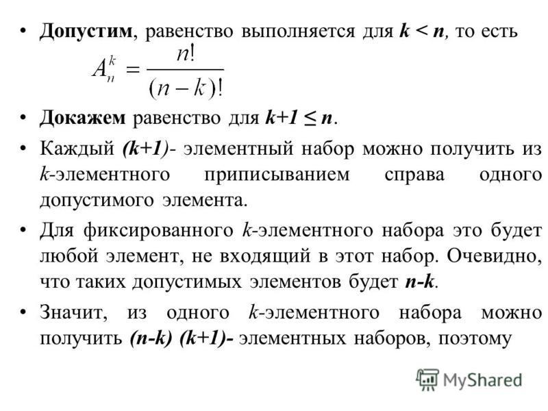 Допустим, равенство выполняется для k < n, то есть Докажем равенство для k+1 n. Каждый (k+1)- элементный набор можно получить из k-элементного приписыванием справа одного допустимого элемента. Для фиксированного k-элементного набора это будет любой э