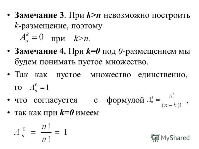 Замечание 3. При k>n невозможно построить k-размещение, поэтому при k>n. Замечание 4. При k=0 под 0-размещением мы будем понимать пустое множество. Так как пустое множество единственно, то что согласуется с формулой, так как при k=0 имеем