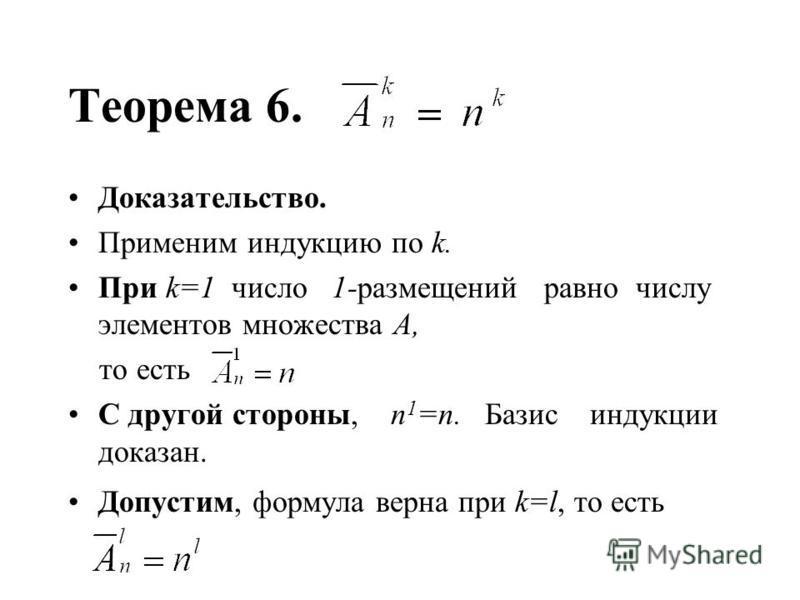 Теорема 6. Доказательство. Применим индукцию по k. При k=1 число 1-размещений равно числу элементов множества A, то есть С другой стороны, n 1 =n. Базис индукции доказан. Допустим, формула верна при k=l, то есть