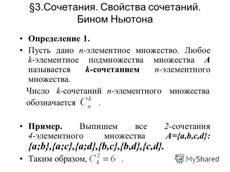 §3.Сочетания. Свойства сочетаний. Бином Ньютона Определение 1. Пусть дано n-элементное множество. Любое k-элементное подмножества множества A называется k-сочетанием n-элементного множества. Число k-сочетаний n-элементного множества обозначается. При