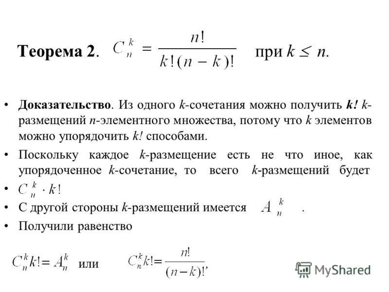 Теорема 2. при k n. Доказательство. Из одного k-сочетания можно получить k! k- размещений n-элементного множества, потому что k элементов можно упорядочить k! способами. Поскольку каждое k-размещение есть не что иное, как упорядоченное k-сочетание, т