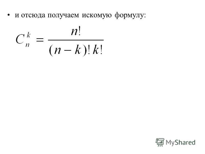 и отсюда получаем искомую формулу: