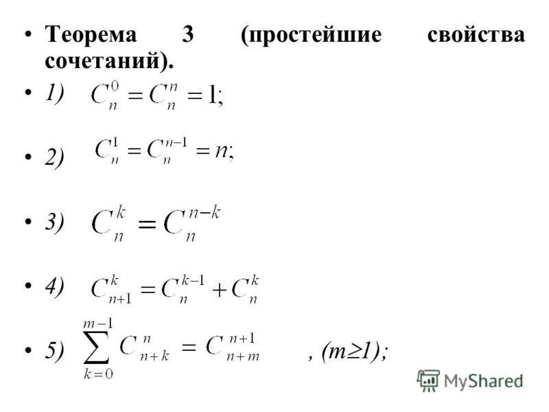 Теорема 3 (простейшие свойства сочетаний). 1) 2) 3) 4) 5), (m 1);
