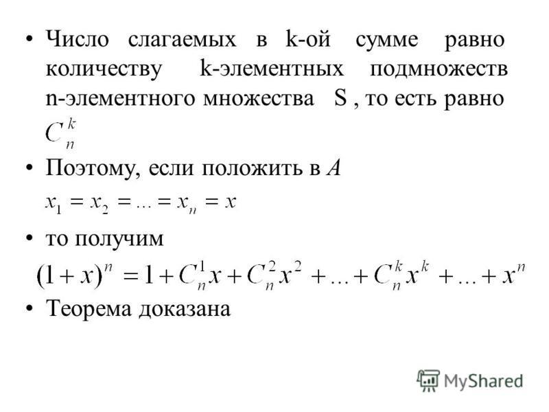 Число слагаемых в k-ой сумме равно количеству k-элементных подмножеств n-элементного множества S, то есть равно Поэтому, если положить в A то получим Теорема доказана