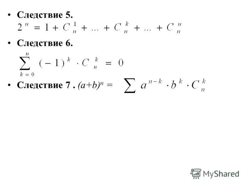 Следствие 5. Следствие 6. Следствие 7. (a+b) n =
