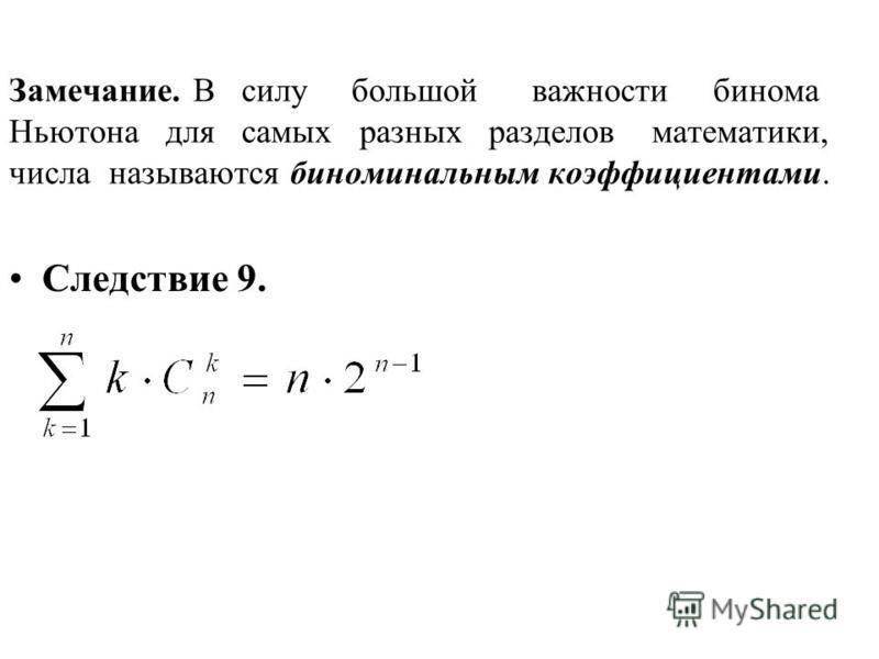 Замечание. В силу большой важности бинома Ньютона для самых разных разделов математики, числа называются биноминальным коэффициентами. Следствие 9.