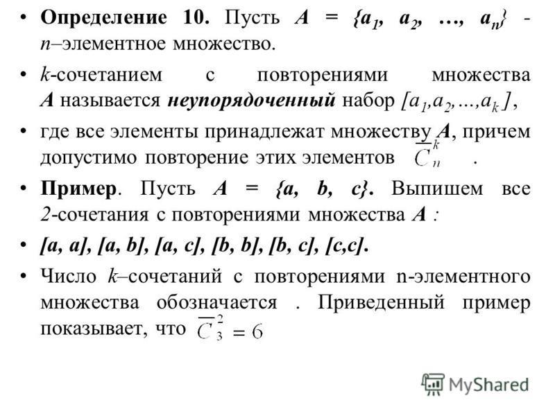 Определение 10. Пусть А = {a 1, a 2, …, a n } - n–элементное множество. k-сочетанием с повторениями множества А называется неупорядоченный набор [a 1,a 2,…,a k ], где все элементы принадлежат множеству А, причем допустимо повторение этих элементов. П